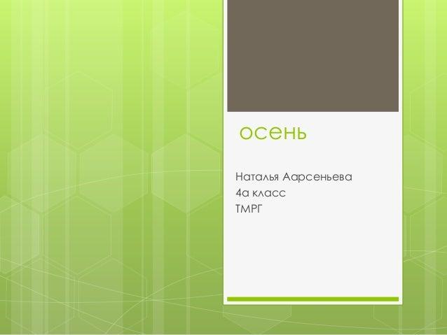 осень  Наталья Аарсеньева  4а класс  ТМРГ