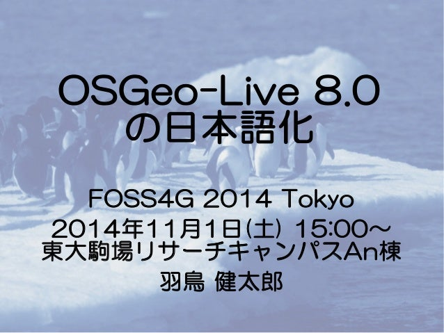 Osgeo Live8.0 の日本語化 Modication for Japanese on FOSS4G 20141101