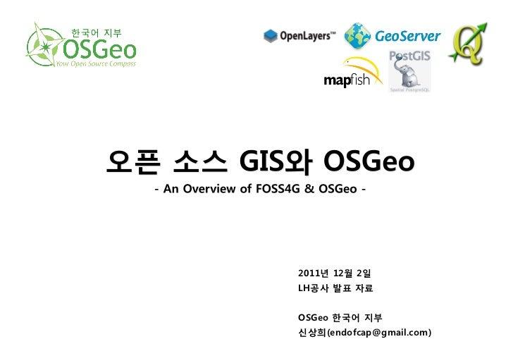 한국어 지부         2011년 12월 2일          LH공사 발표 자료          OSGeo 한국어 지부          신상희(endofcap@gmail.com)