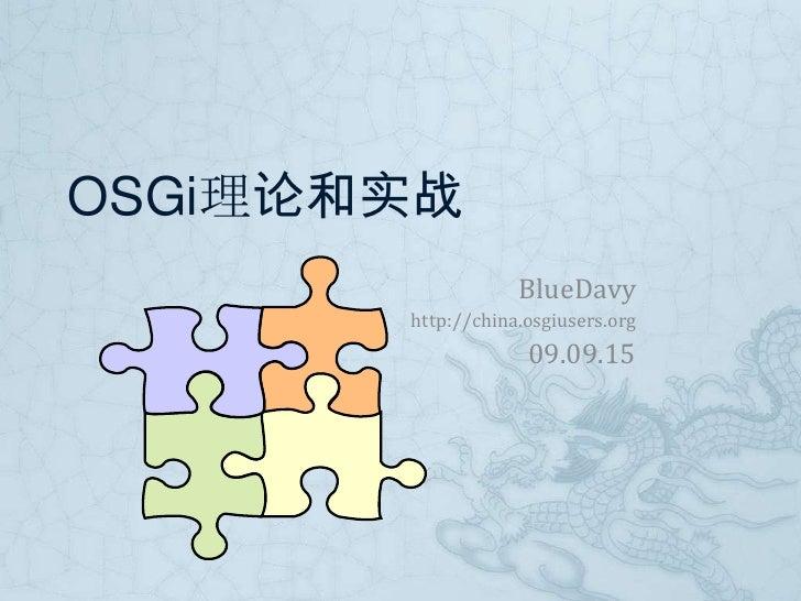 OSGi理论和实战<br />BlueDavy<br />http://china.osgiusers.org<br />09.09.15<br />