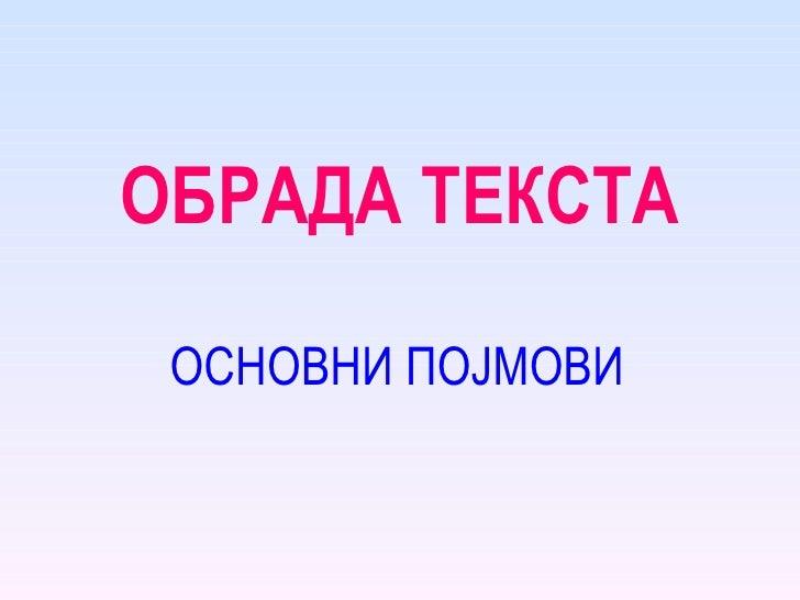 ОБРАДА ТЕКСТА ОСНОВНИ ПОЈМОВИ