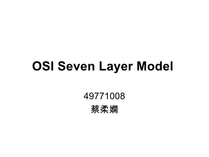 OSI Seven Layer Model   49771008 蔡柔嫻