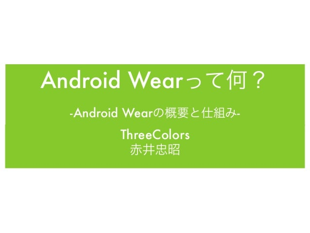 Android Wearって何? -Android Wearの概要と仕組み- ThreeColors 赤井忠昭