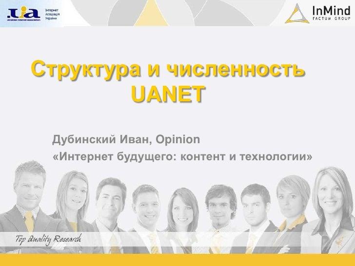 Структура и численность        UANET Дубинский Иван, Opinion «Интернет будущего: контент и технологии»