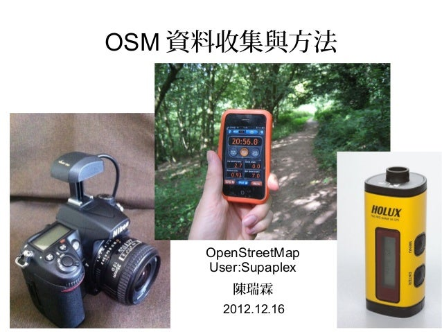 OSM 資料收集與方法    OpenStreetMap    User:Supaplex       陳瑞霖      2012.12.16