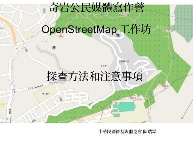 奇岩公民媒體寫作營OpenStreetMap 工作坊探 方法和注意事項查中華民國維基媒體協會 陳瑞霖