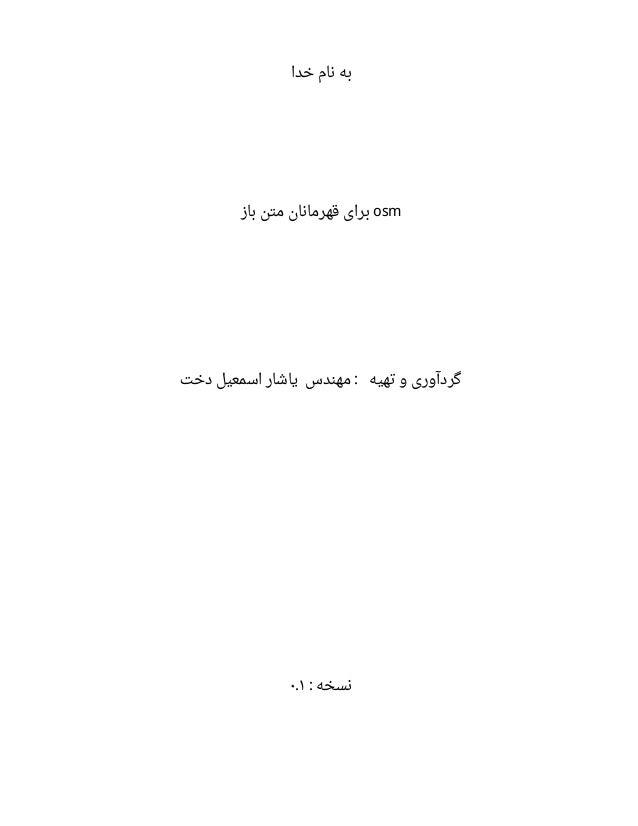 خدا نام به osmباز متن قهرمانان برای دخت اسمعیل یاشار مهندس تهیه و گردآوری: نسخه:۰ ۱.