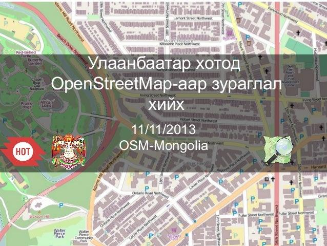 Улаанбаатар хотод OpenStreetMap-aар зураглал хийх 11/11/2013 OSM-Mongolia