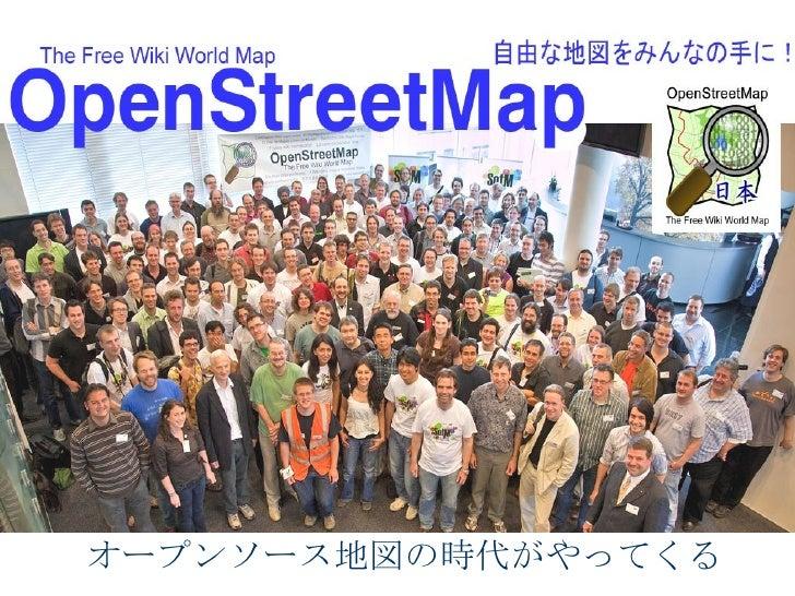 オープンソース地図の時代がやってくる。