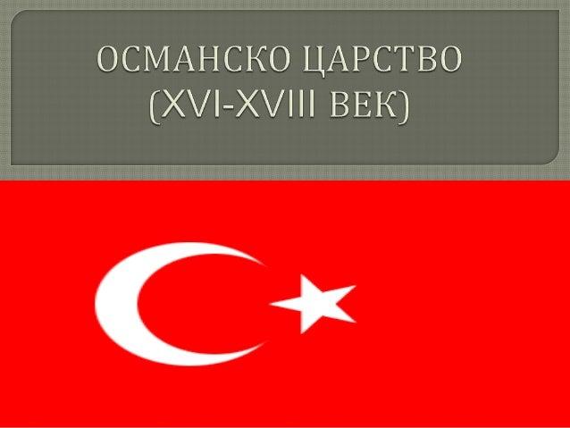 Османско царство по оснивачу Осману (крај XIII века) Османлијско царство по династији Османових потомака