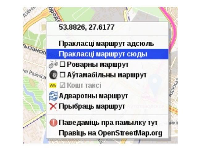 OpenStreetMap.by Slide 2