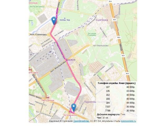 OpenStreetMap.by Slide 3
