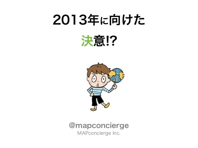 2013年に向けた   決意!? @mapconcierge  MAPconcierge Inc.