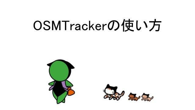 OSMTrackerの使い方