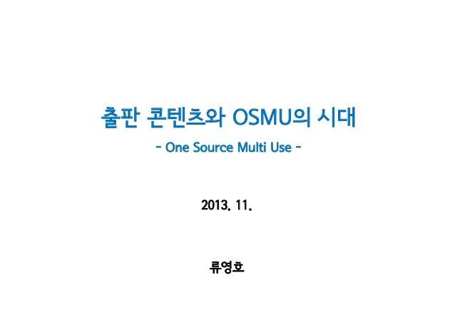 출판 콘텐츠와 OSMU의 시대  - One Source Multi Use -  2013. 11.  류영호