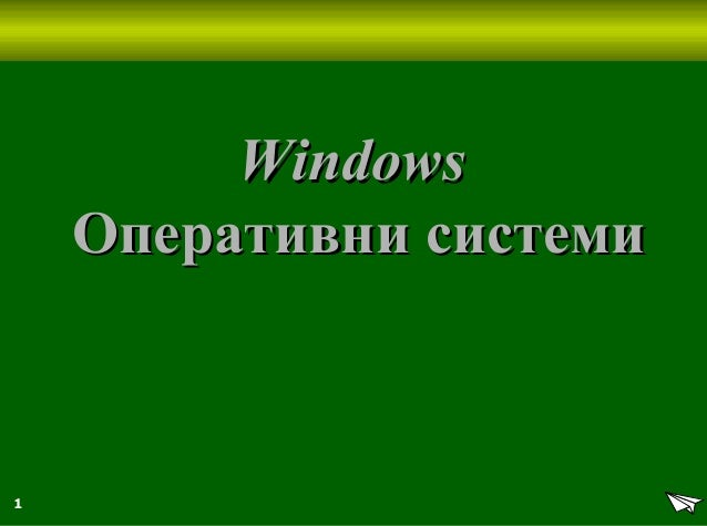 1 WindowsWindows Оперативни системиОперативни системи