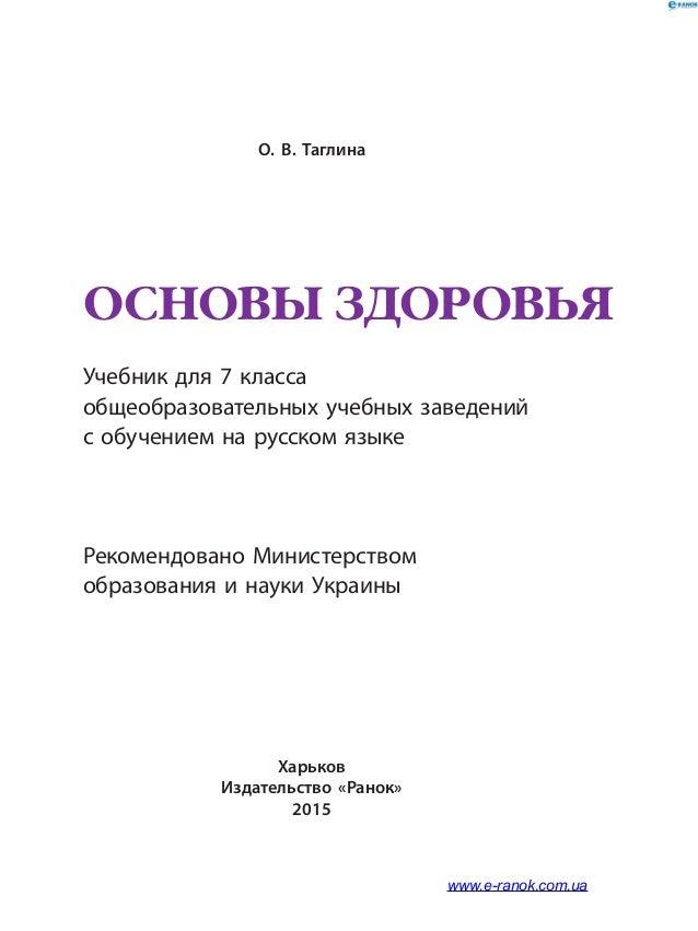 Заполнение печатной тетрадки по основы здаровья 8 класс издательство ранок о.в.таглина