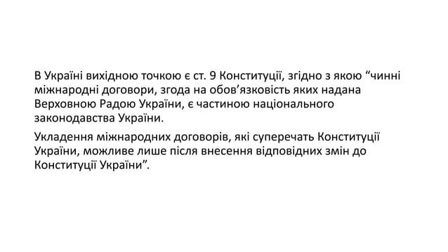 """В Україні вихідною точкою є ст. 9 Конституції, згідно з якою """"чинні міжнародні договори, згода на обов'язковість яких нада..."""
