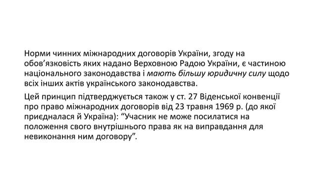 Норми чинних міжнародних договорів України, згоду на обов'язковість яких надано Верховною Радою України, є частиною націон...