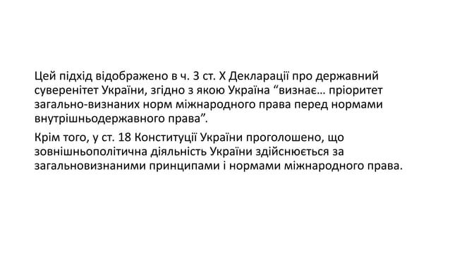 """Цей підхід відображено в ч. 3 ст. X Декларації про державний суверенітет України, згідно з якою Україна """"визнає… пріоритет..."""