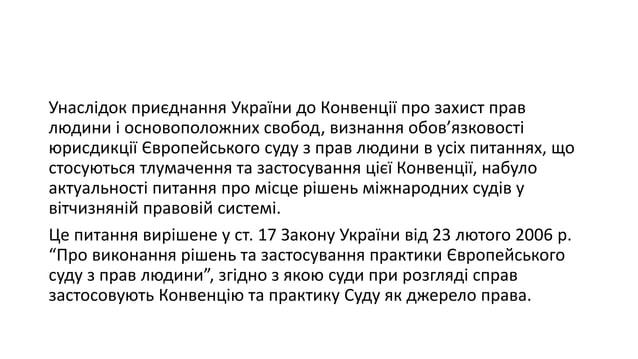 Унаслідок приєднання України до Конвенції про захист прав людини і основоположних свобод, визнання обов'язковості юрисдикц...