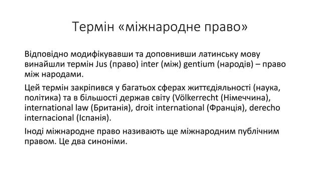 Термін «міжнародне право» Відповідно модифікувавши та доповнивши латинську мову винайшли термін Jus (право) inter (між) ge...