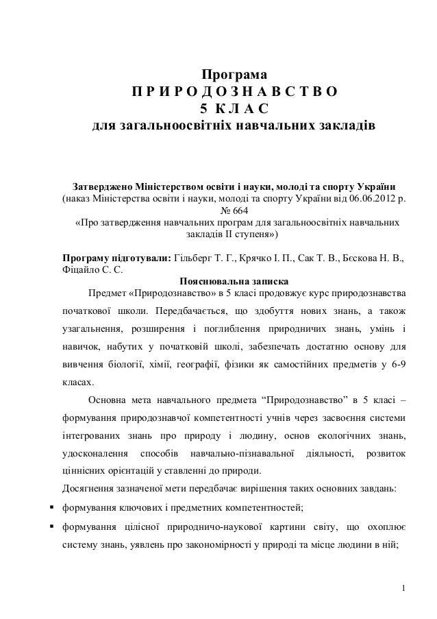 Гдз по обж 5 клас безпека довкілля дослідницька робота україна