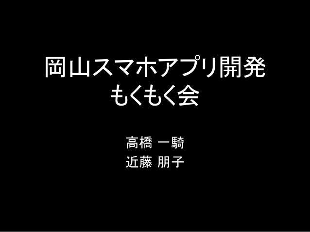 岡山スマホアプリ開発 もくもく会 高橋 一騎 近藤 朋子