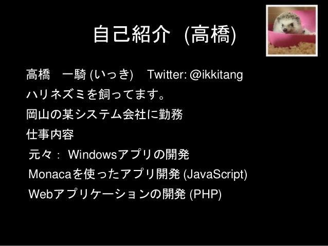 岡山スマホアプリ開発もくもく会 #oso2016 Slide 2