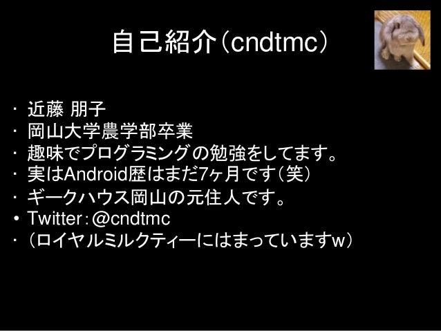 岡山スマホアプリ開発もくもく会 #oso2016 Slide 3