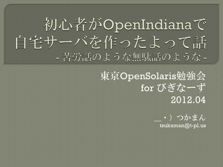 東京OpenSolaris勉強会     for びぎなーず            2012.04         _・)つかまん          tsukaman@t-pl.us