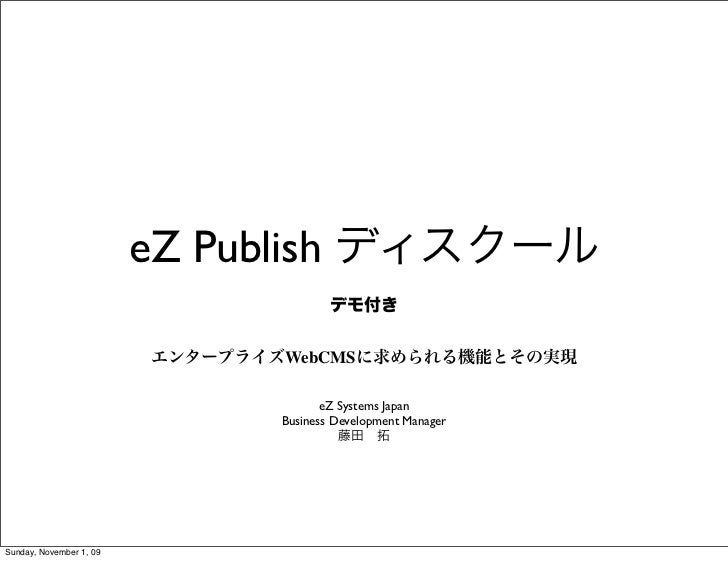 eZ Publish                                   WebCMS                                         eZ Systems Japan              ...