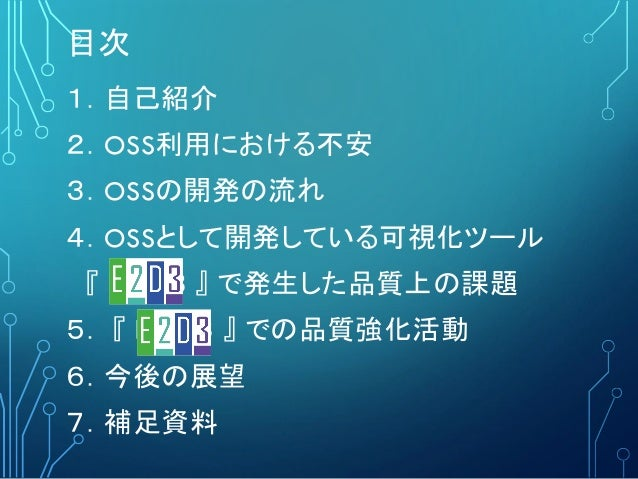 OSS製品における品質管理について Slide 2