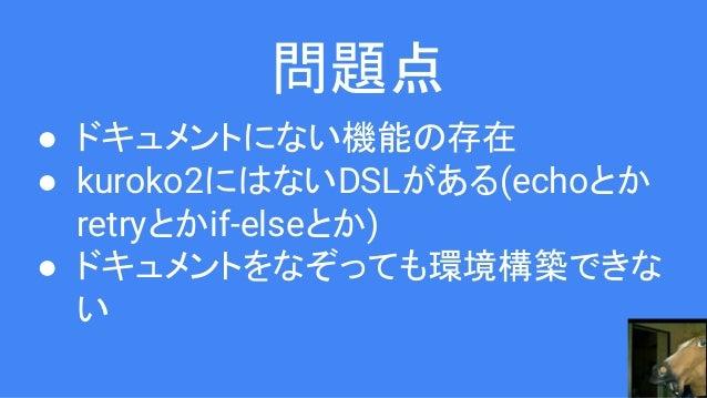 ドキュメント追加の流れ 1. 機能が存在するかどうかググる 2. Issueやドキュメントを読む 3. ソースコードを読む 4. 実装されているけどドキュメントにない場 合は、該当機能のドキュメントを追加す る