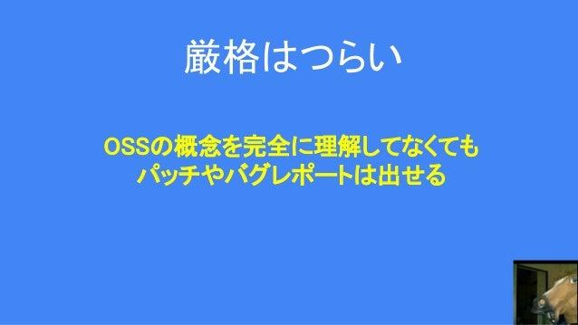 厳格はつらい OSSの概念を完全に理解してなくても パッチやバグレポートは出せる
