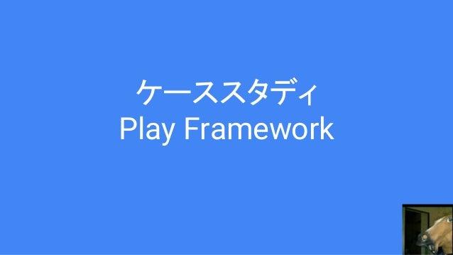 ケーススタディ Play Framework