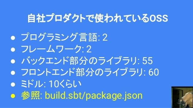 開発環境 ● ターミナル ● エディタ/IDE ○ Vim/Emacs/IntelliJ IDEA/Atomとか ○ 付随するライブラリとかプラグインとか ● ログインシェル ○ bash/zsh/fish