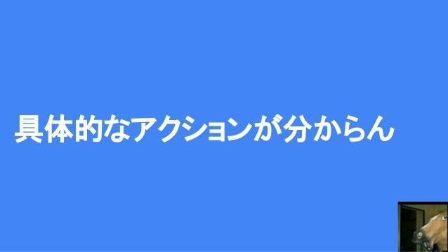 具体的なアクションの一例 ● 機能追加 ● バグ修正 ● リファクタリング ● ドキュメント編集 ● ドキュメント翻訳
