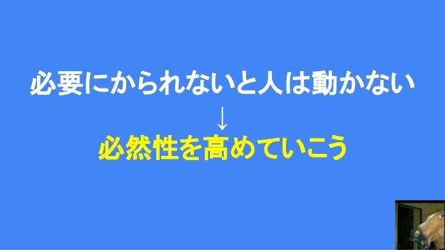 OSS開発の必然性を高めていくために ● 公式ドキュメント/ソースコードを読む ● StackOverflowやQiitaは使わない ○ マイナス検索を使う ○ 副読書程度で