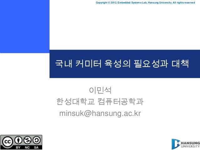 Copyright © 2012, Embedded Systems Lab, Hansung University, All rights reserved국내 커미터 육성의 필요성과 대책       이민석한성대학교 컴퓨터공학과min...