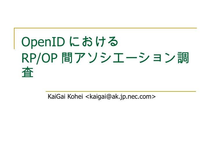 OpenID における RP/OP 間アソシエーション調査 KaiGai Kohei <kaigai@ak.jp.nec.com>