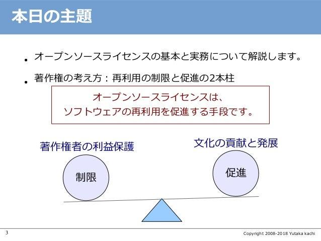 オープンソースライセンスの基礎と実務 Slide 3