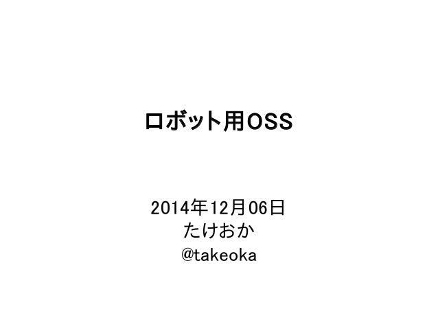 ロボット用OSS  2014年12月06日  たけおか  @takeoka