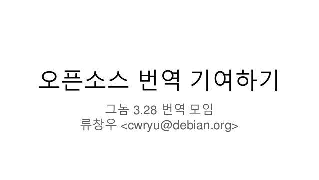 오픈소스 번역 기여하기 그놈 3.28 번역 모임 류창우 <cwryu@debian.org>