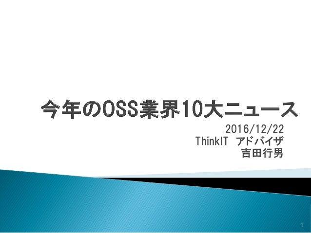 2016/12/22 ThinkIT アドバイザ 吉田行男 1
