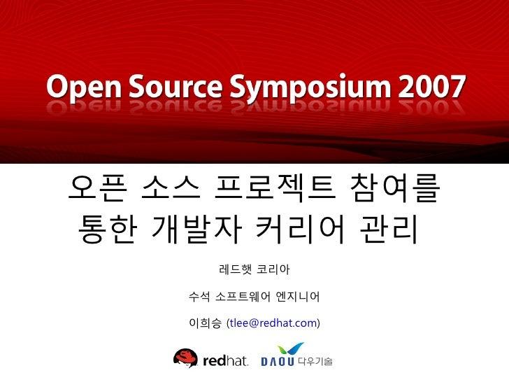 오픈 소스 프로젝트 참여를 통한 개발자 커리어 관리         레드햇 코리아      수석 소프트웨어 엔지니어      이희승 (tlee@redhat.com)