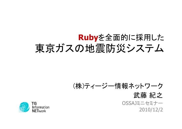 Ruby                                                                                        OSSAJ               2010/12/2