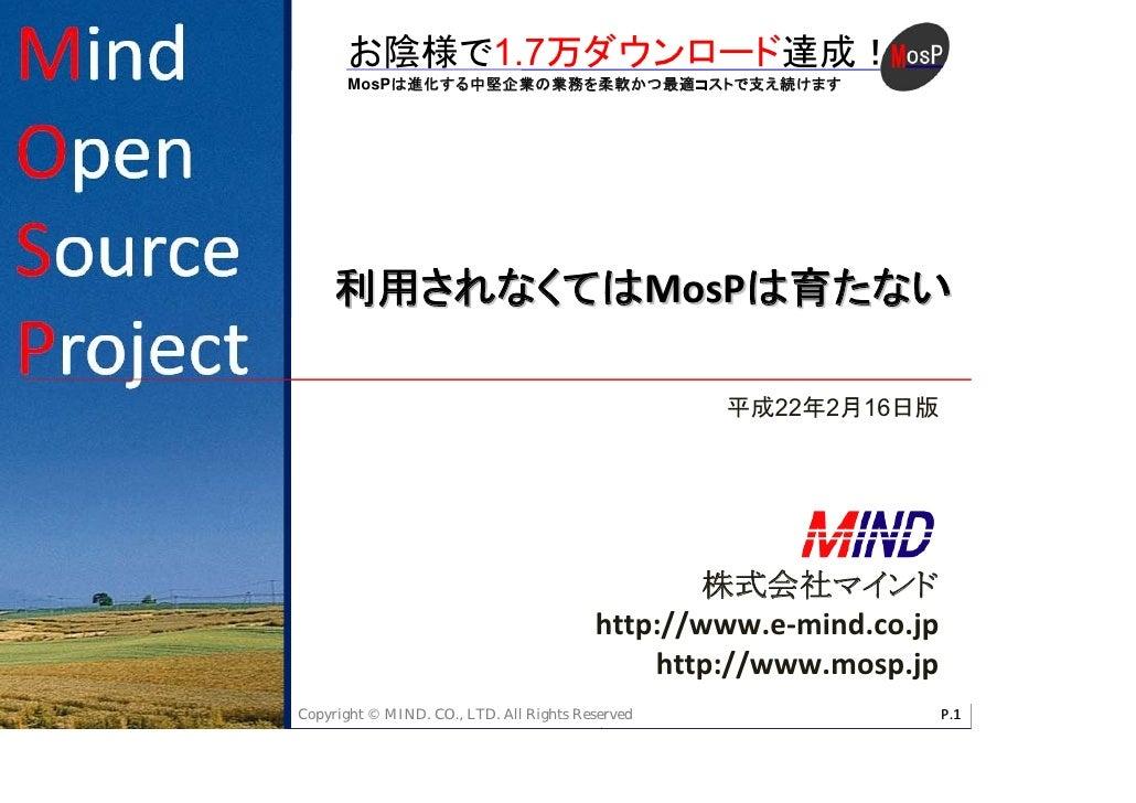 お陰様で1.7万ダウンロード達成!        MosPは進化する中堅企業の業務を柔軟かつ最適コストで支え続けます                                                           Mind ...