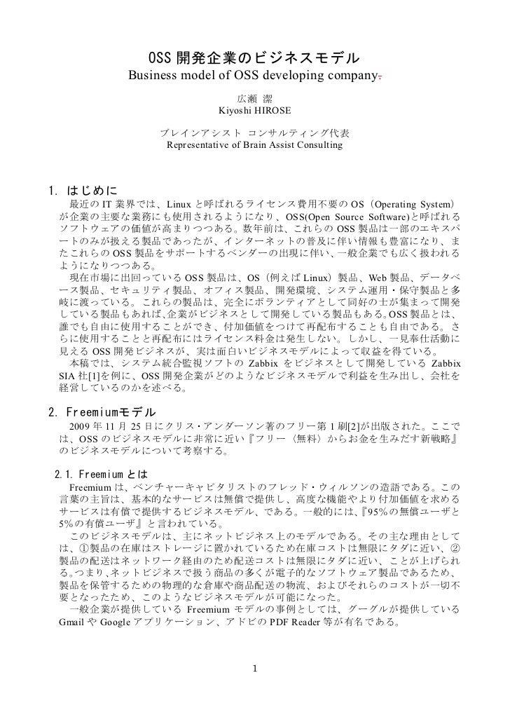 OSS 開発企業のビジネスモデル            Business model of OSS developing company.                                    広瀬 潔             ...