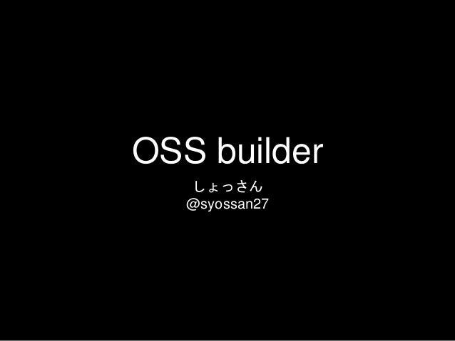 OSS builder しょっさん @syossan27